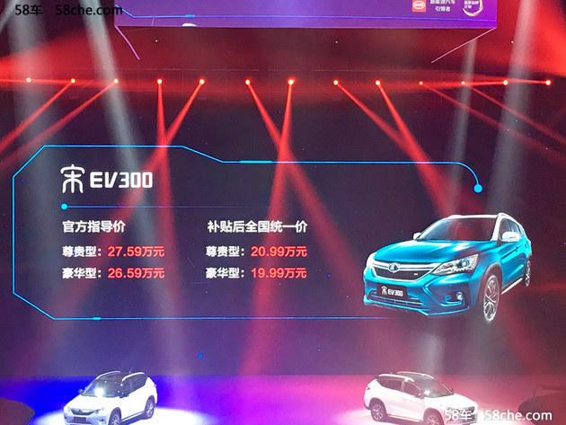 比亚迪宋EV300上市 售26.59-27.59万元