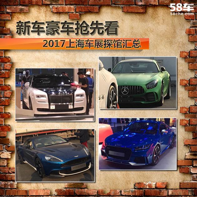 2017上海车展探馆汇总 新车豪车抢先看