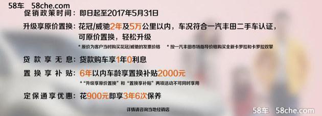 一汽丰田新款卡罗拉 售10.78-17.58万元