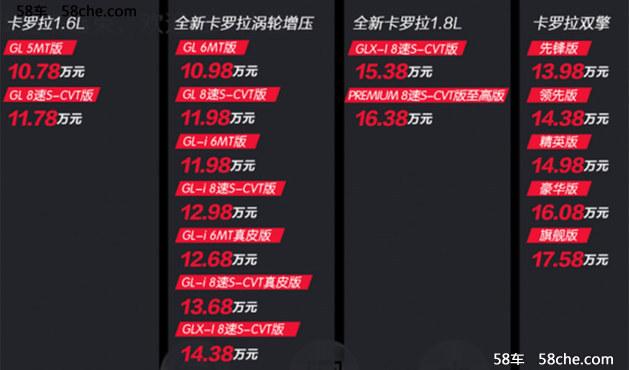 一汽丰田新款卡罗拉 售00.00-00.00万元