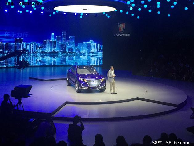 2017上海车展 荣威VISION-E概念车发布