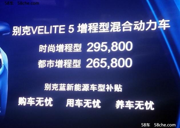 别克VELITE 5正式上市 售26.58-29.58万