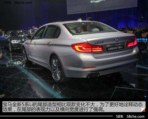 2017上海车展 新BMW5系Li全球首发实拍