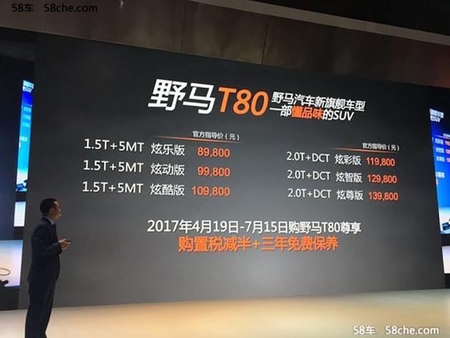 2017上海车展 野马T80售8.98-13.98万元