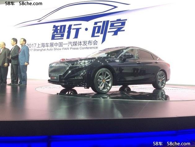 2017上海车展:红旗H5车型首次亮相发布