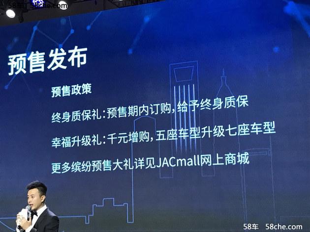 2017上海车展 瑞风S7亮相预售10.98万起