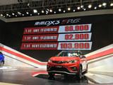 2017上海车展 东南DX3 SRG售8.89万元起