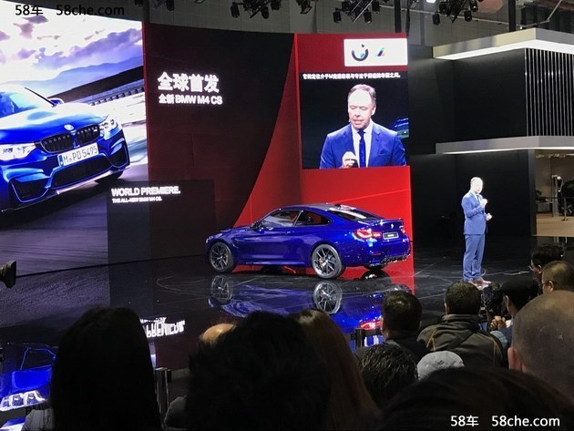 2017上海车展:宝马M4 CS全球首发亮相