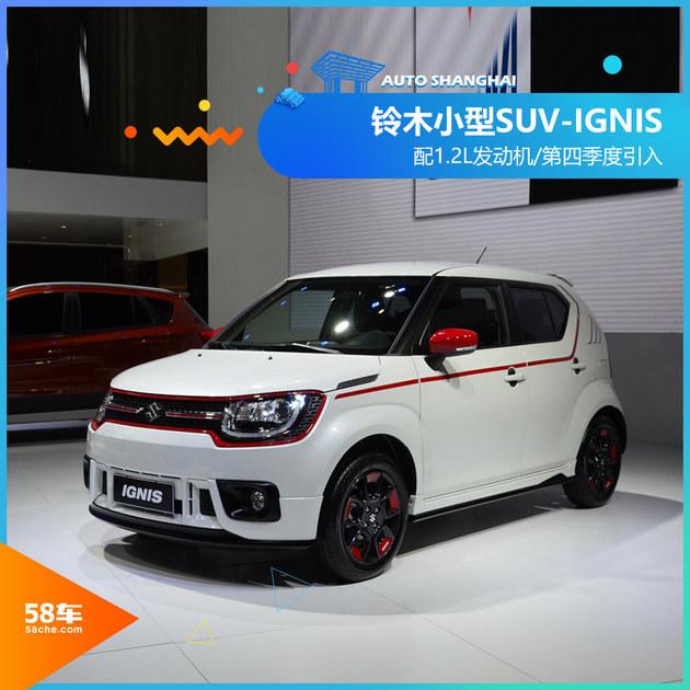 2017上海车展 铃木小型SUV-IGNIS实拍