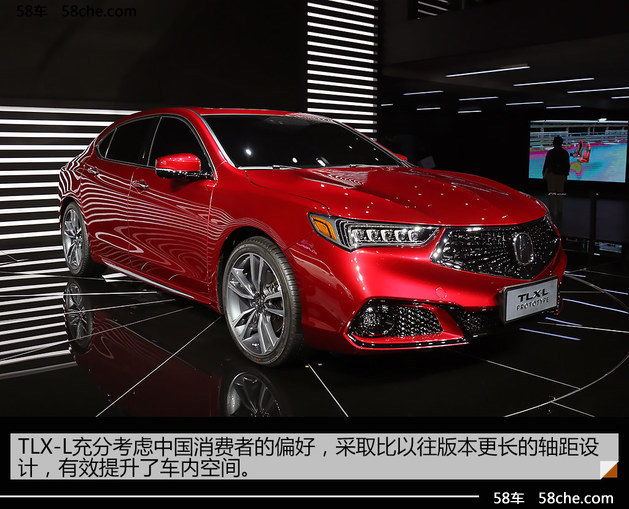 2017上海车展 讴歌TLX-L Prototype实拍