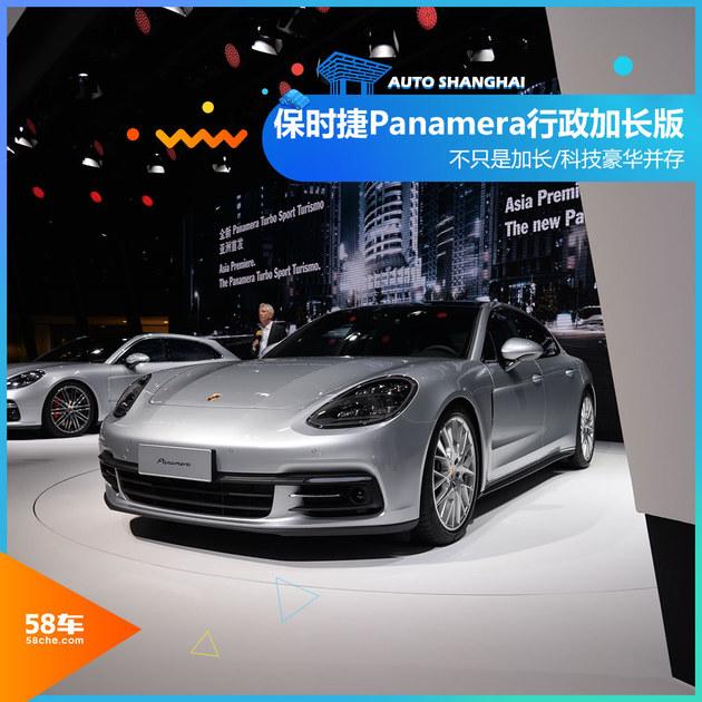 2017上海车展 Panamera行政加长版