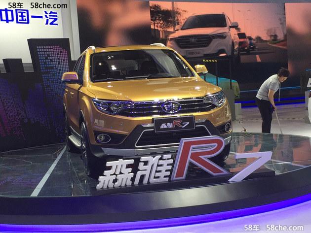 2017上海车展 一汽森雅R7 1.5T车型发布