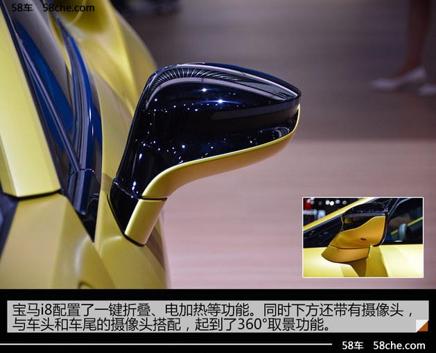 2017上海车展 宝马i8质子磨砂黄限量版