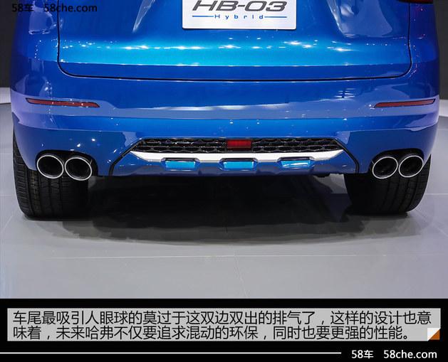 2017上海车展 哈弗HB-03 Hybrid概念车