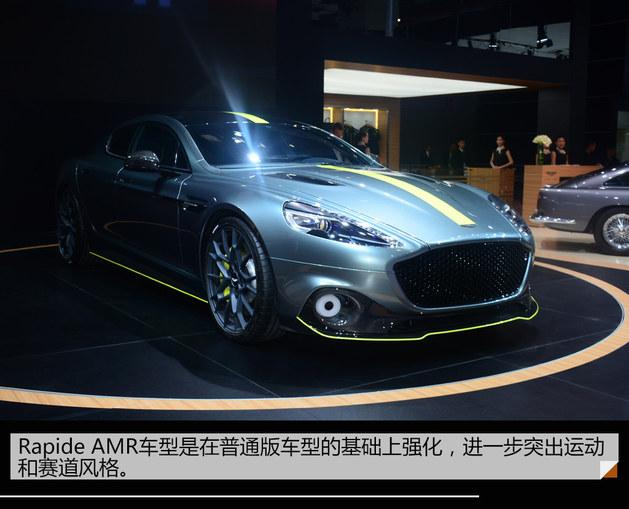 上海车展:阿斯顿·马丁Rapide AMR解析