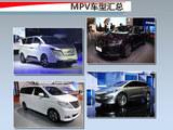 2017上海国际车展  11款最新MPV汇总