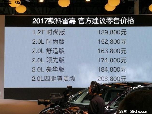 2017上海车展 2017款科雷嘉13.98万元起