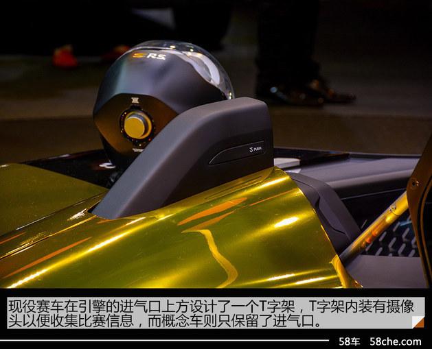 上海车展 雷诺R.S. 2027 Vision实拍
