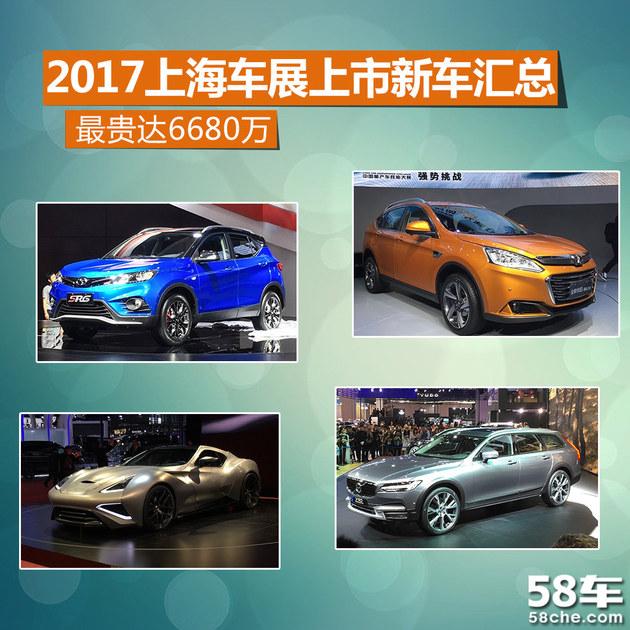 2017上海车展上市新车汇总 最贵达6680万