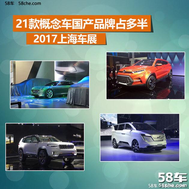 2017上海车展 21款概念车国产品牌占多半