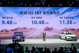 荣威i6 16T上市售价9.48万元-11.38万元
