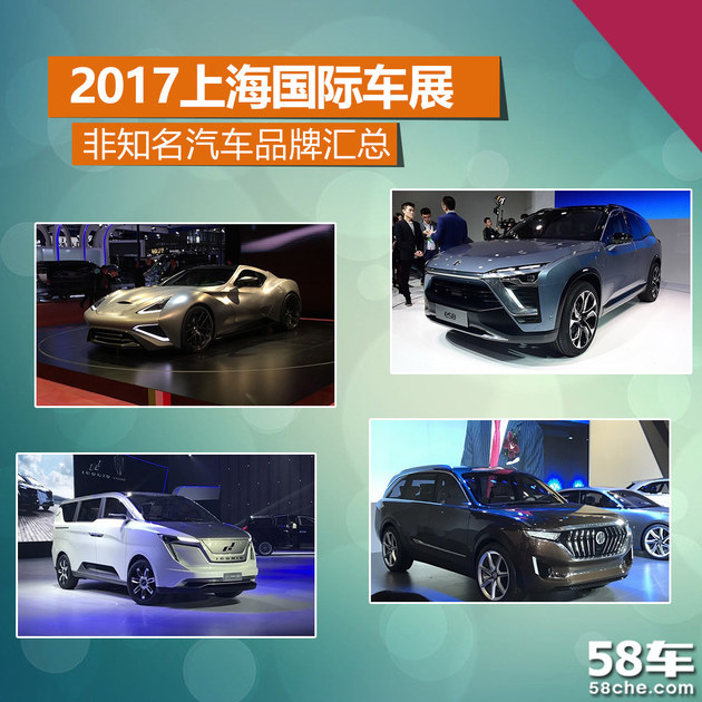2017上海国际车展 非知名汽车品牌汇总