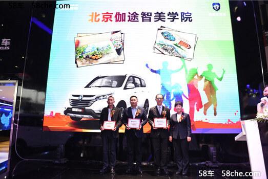 北京伽途im系列强势出击上海国际车展