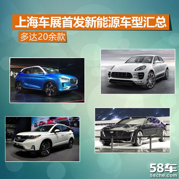 上海车展首发新能源车型汇总 多达20余款