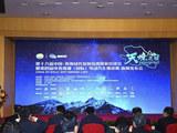 第四届环青海湖电动汽车挑战赛6月开赛