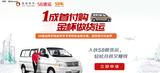 58车携58速运、陆金申华,跨界汽车金融