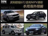 宾利欧陆GT/吉利MPV 本周海外车型精编
