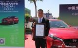 长安马自达新昂克赛拉通过C-ECAP认证