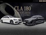 奔驰CLA 180星球大战版官图 限量120台