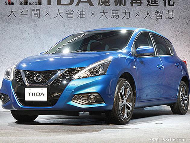 裕隆日产TIIDA实车已发布 外观全新设计