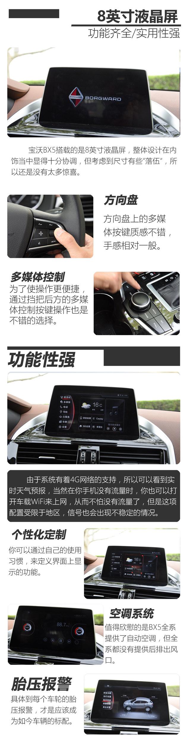 宝沃BX5多媒体系统体验 车载WiFi省流量