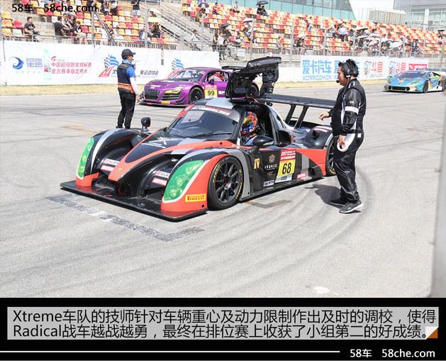 Xtreme车队亮相2017年China GT揭幕战