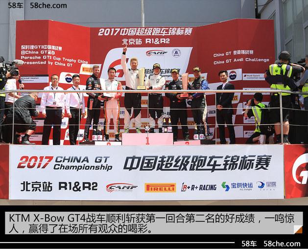 Xtreme车队亮相 2017年China GT揭幕战