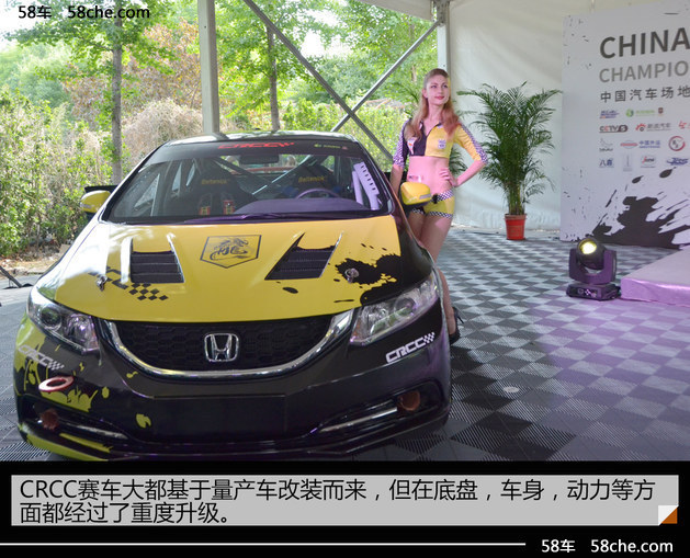 CRCC中国汽车场地拉力锦标赛今日启航