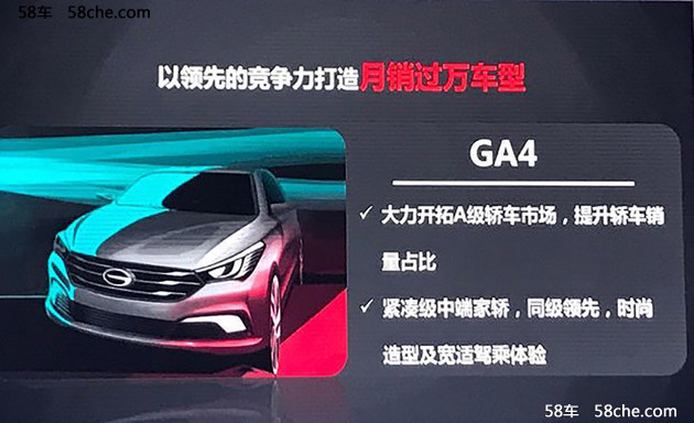广汽传祺全新GA4谍照曝光 定位将高于GA3