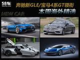 奔驰新GLE/宝马4系GT领衔 本周海外精选