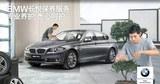 BMW长悦计划,养护爱车悦轻松