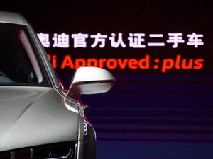全面升级 2017奥迪官方认证二手车品牌日