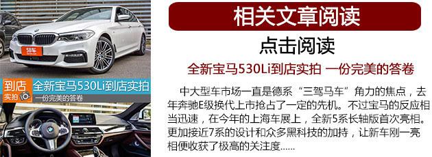 """华晨宝马5系长轴新老对话 """"不止""""于换代"""