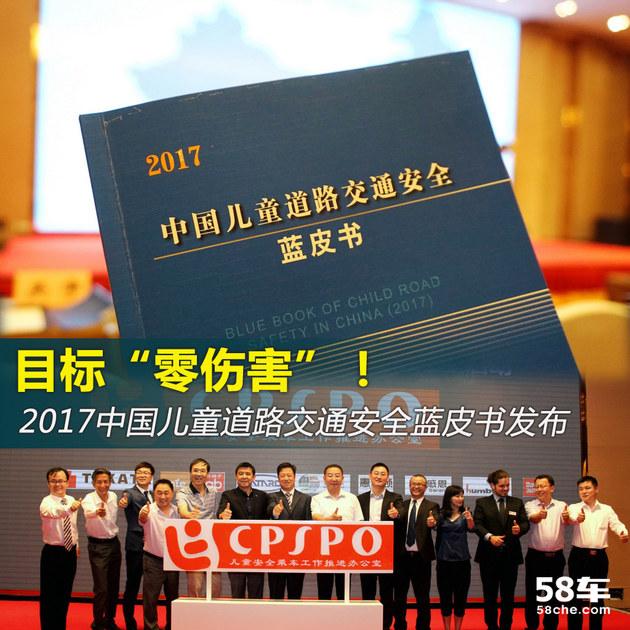 2017儿童道路交通安全蓝皮书发布会举行