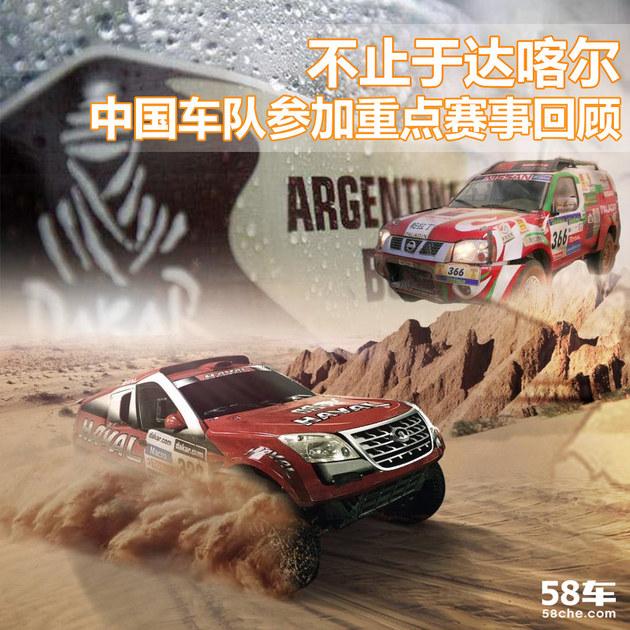 不止于达喀尔 中国车队参加重点赛事回顾