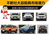 新劲客领衔 合资小型SUV市场现状分析