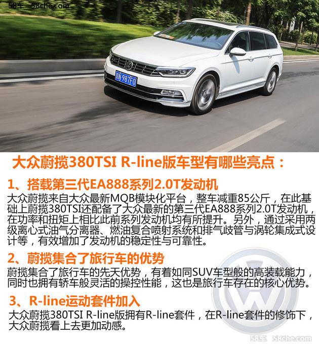 大众蔚揽380TSI R-line试驾 潮流领导者