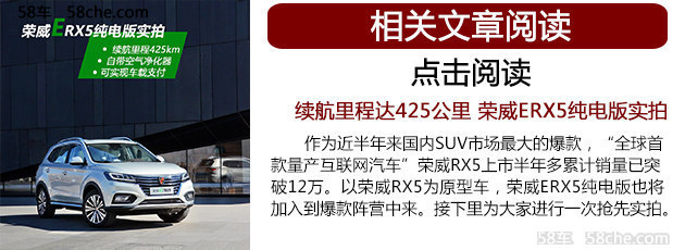 荣威ERX5购车手册 推荐电动互联旗舰版