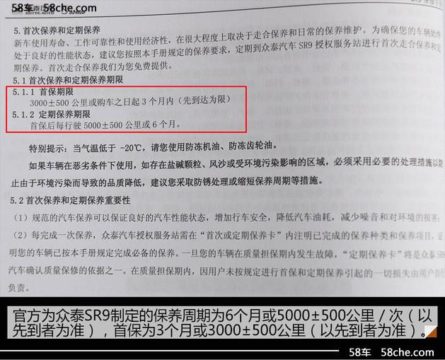 小保养350元 众泰SR9保养成本大调查