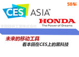 未来的移动工具 看本田在CES上的黑科技